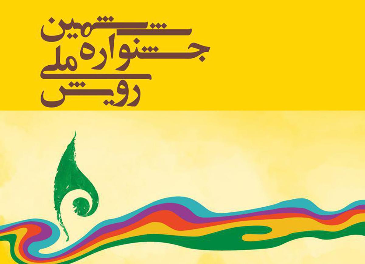6th royesh festival