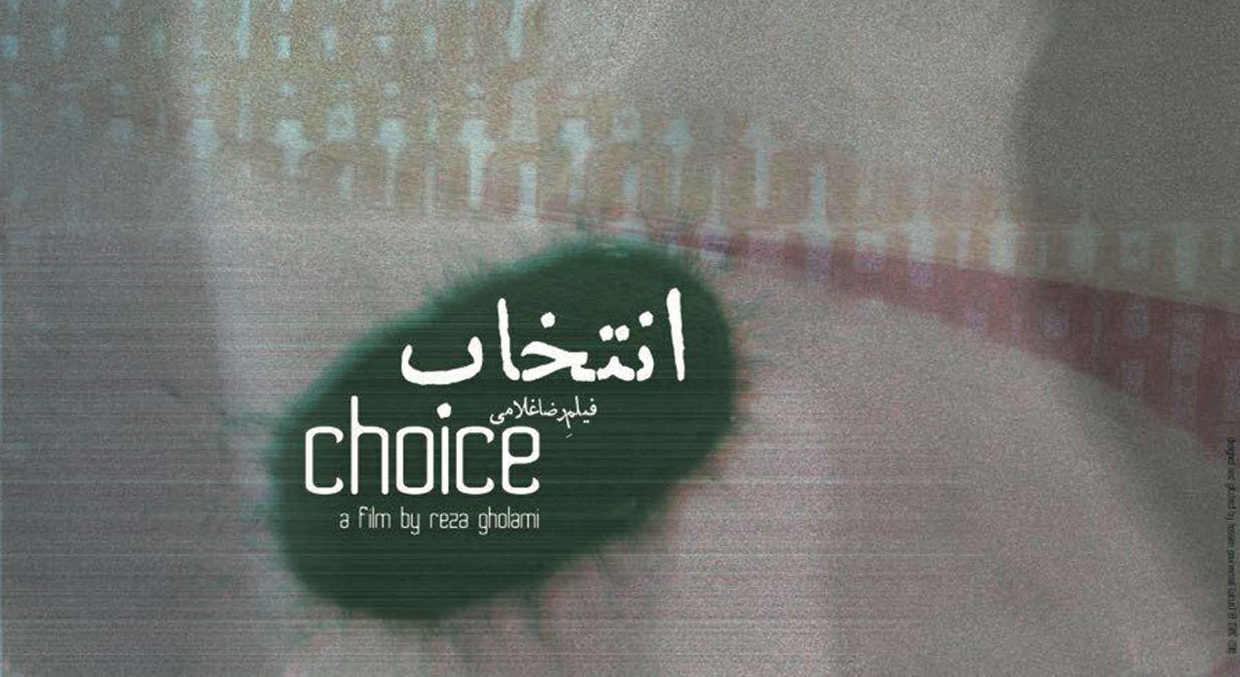نقد و بررسی فیلم کوتاه انتخاب