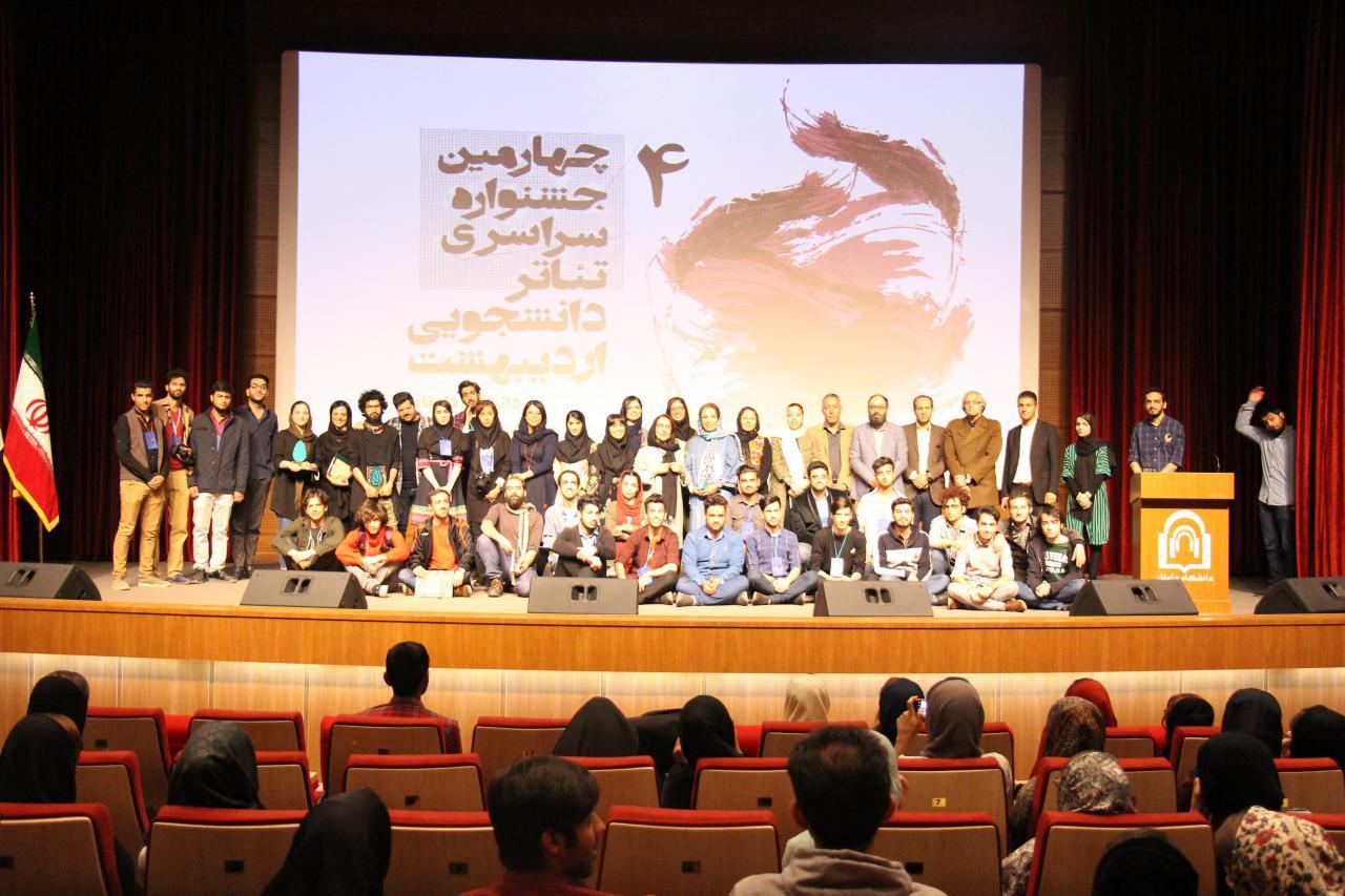 معرفی برگزیده های چهارمین جشنواره ی سراسری تئاتر اردیبهشت دانشگاه دامغان