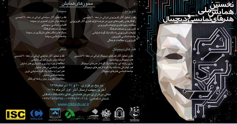 نخستین همایش ملی هنرهای نمایشی و دیجیتال