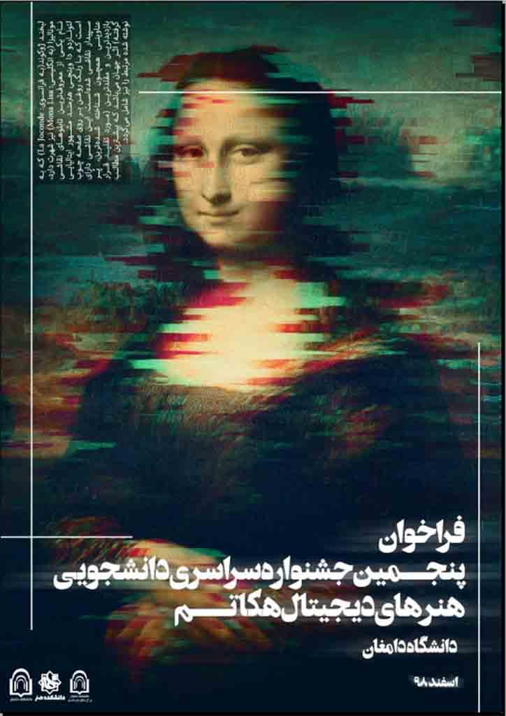 فراخوان پنجمین جشنواره دانشجویی هکاتم