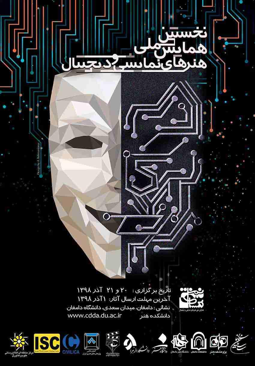 همایش ملی هنرهای نمایشی و دیجیتال