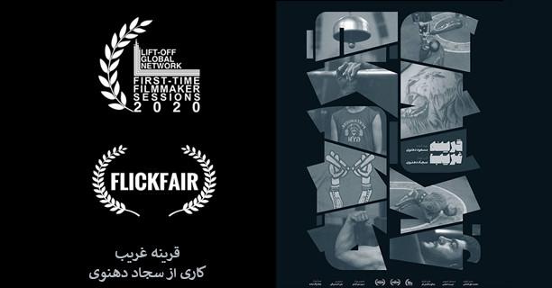 راهیابی مستند دانشجوی هنر دامغان به جشنواره های جهانی