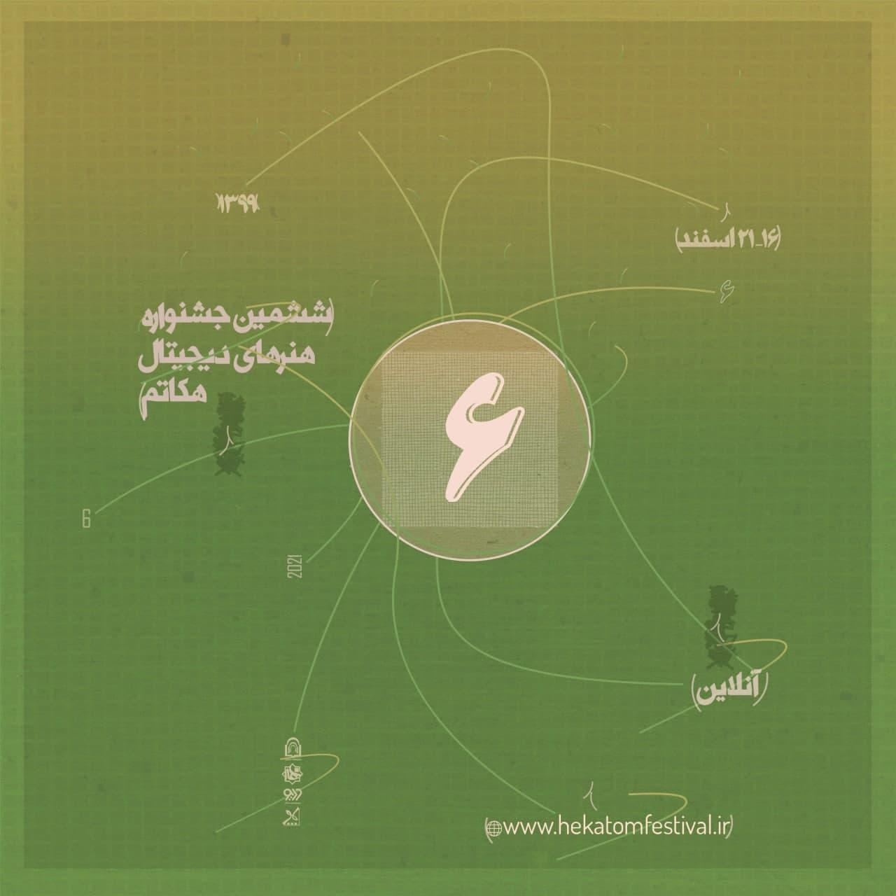 هیئت انتخاب بخش رقابتی ششمین جشنواره ملی هنرهای دیجیتال هکاتم معرفی شدند.