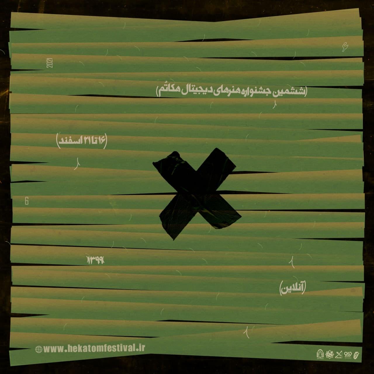 ۶۷۳ اثر توسط دانشجویان سراسر کشور به دبیرخانه جشنواره هکاتم ارسال شده است.