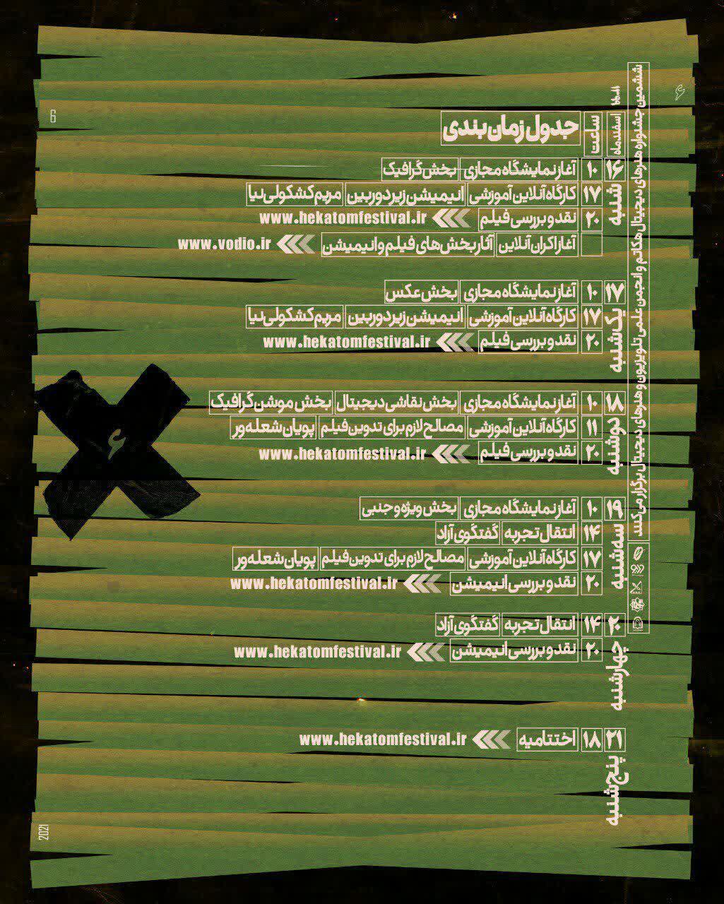 جدول کامل زمانبندی ششمین جشنواره ملی هنرهای دیجیتال هکاتم