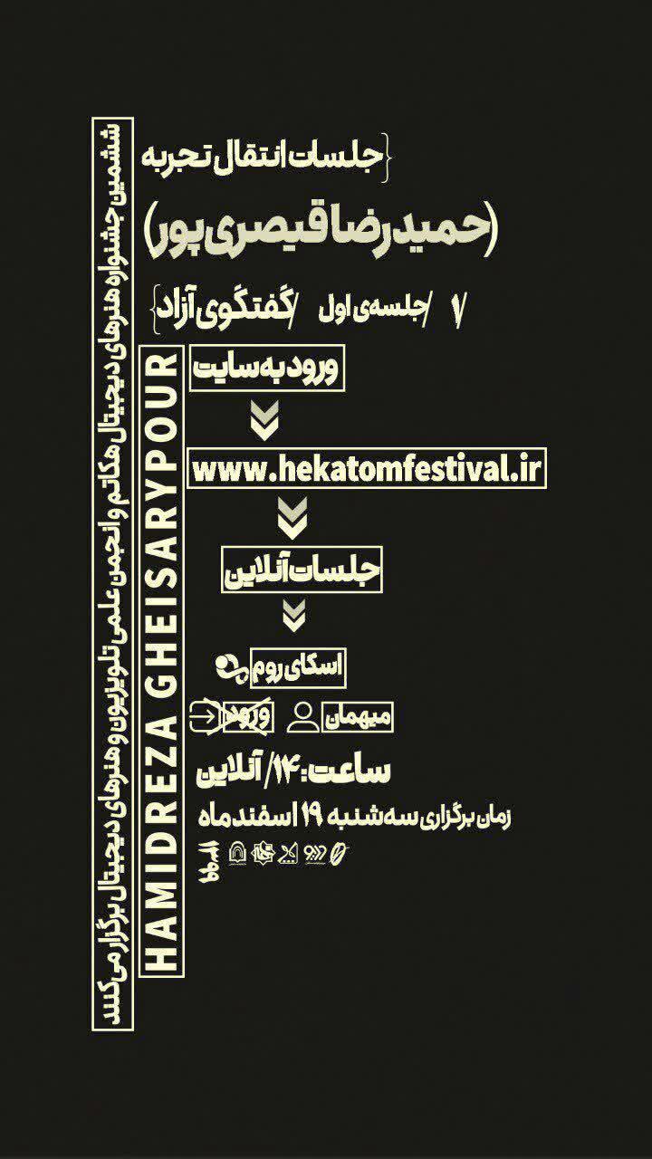 نخستین جلسه «انتقال تجربه» ششمین جشنواره ملی هنرهای دیجیتال هکاتم.