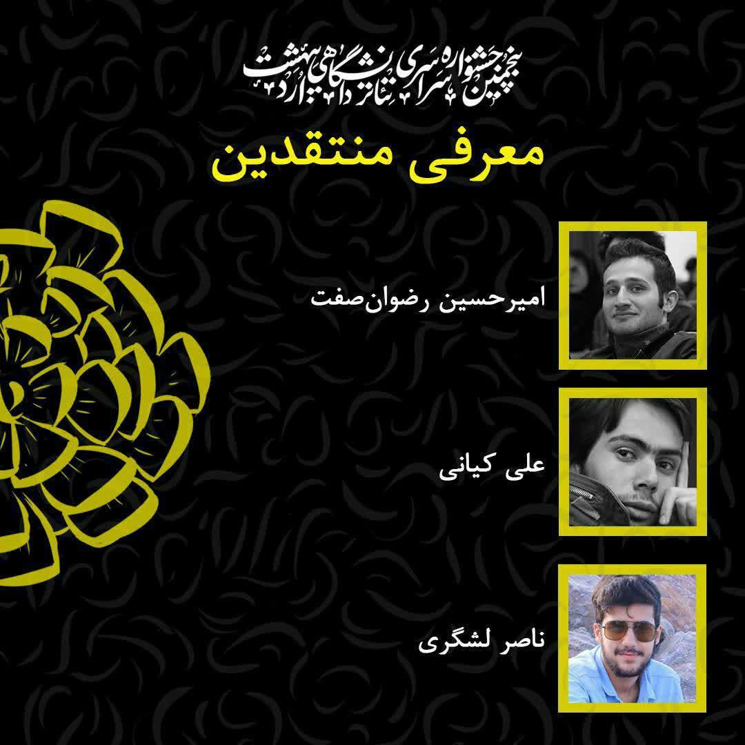 معرفی منتقدین پنجمین دوره جشنواره اردیبهشت