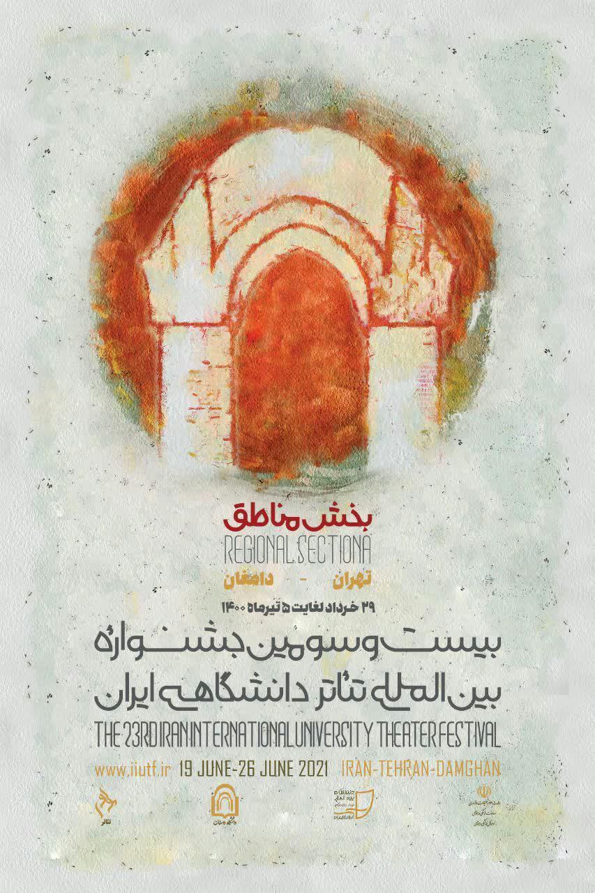 درخشش دانشجویان دانشکده هنر دامغان در بیست و سومین جشنواره بین المللی تئاتر دانشگاهی ایران