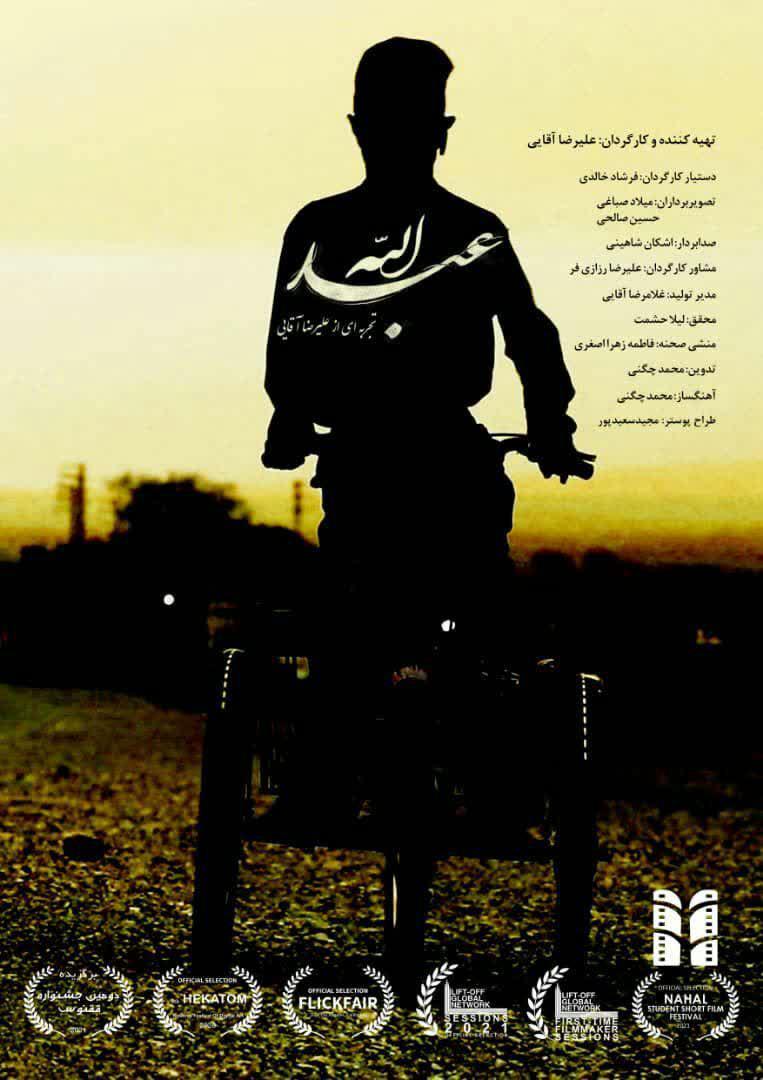 اکران مستند «عبدالله» از شبکه مستند