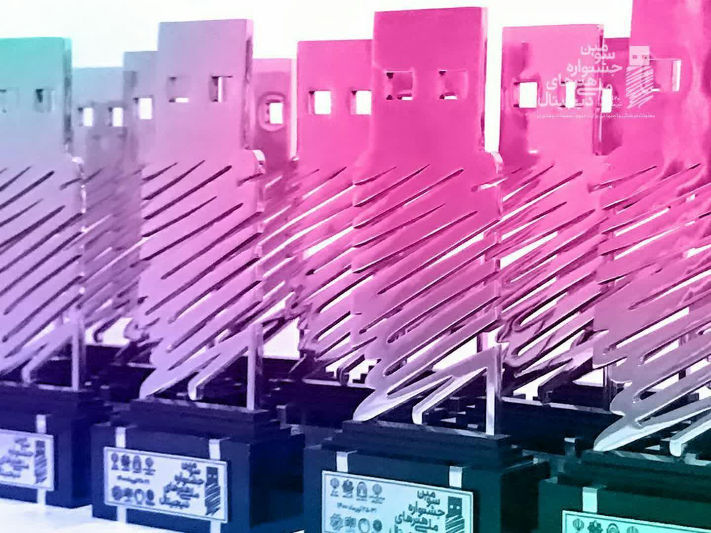 اختتامیه سومین جشنواره ملی هنرهای دیجیتال