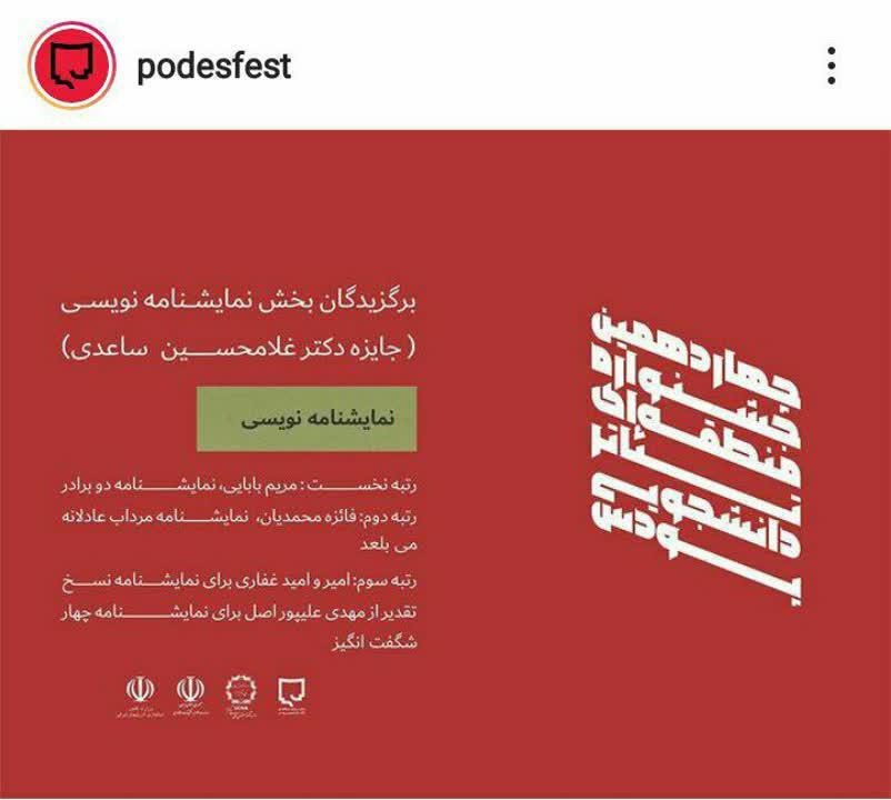 چهاردهمین جشنواره منطقه ای تئاتر دانشجویی پودس