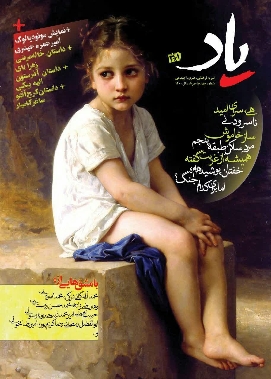 نشریه «یاد»، مهر ۱۴۰۰